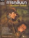 เรื่องสั้นชุดการกลับมาของเชอร์ล็อค โฮล์มส์ (The Return of Sherlock Holmes)