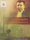 ผู้กำเนิดรัฐธรรมนูญไทย ปรีดี พนมยงค์