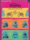 อ่านอินเดีย วัดองศาธุรกิจพบชีวิตหลากวิถี (โดย ติฟาฮา มุกตาร์)
