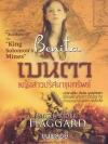 เบนิตา หญิงสาวปริศนาขุมทรัพย์ (Benita)