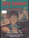 แฮร์รี่ พอตเตอร์ กับถ้วยอัคนี (Harry Potter and the Goblet of Fire)