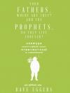 บรรพบุรุษของพวกเจ้า เขาอยู่ที่ไหนเสีย แล้วบรรดาศาสดาพยากรณ์เล่า เขามีชีวิตเป็นนิรันดร์หรือ (Your Fathers, Where Are They? And the Prophets, Do They Live Forever?)