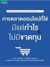 การตลาดออนไลน์ที่ใช่ มีแต่กำไร ไม่มีขาดทุน [mr01]