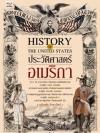 ประวัติศาสตร์อเมริกา (ปกแข็ง) (History of the United States) [mr05]
