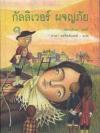 กัลลิเวอร์ ผจญภัย (Gulliver's Travels)