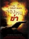 ล่องหนฆ่า (The Gray Man) [mr01]