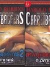 เทพบุตรอหังการ (The Carpetbaggers) ถูกนำไปสร้างเป็นหนังเรื่อง The Aviator แปลโดย ก.อัศวเวศน์