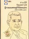 ท่านปรีดี รัฐบุรุษอาวุโส ผู้วางแผนเศรษฐกิจไทยคนแรก (ปกแข็ง)