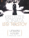 บทเพลงแห่งความรัก (Kreutzer Sonata) [mr04]