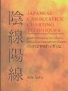 หนังสือคู่มือประยุกต์การใช้งานเทคนิคโบราณของชาวตะวันออกด้วย กราฟแท่งเทียน