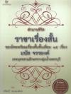 ตำนานชีวิต ราชาเรื่องสั้น ของไทยพร้อมเรื่องสั้นชั้นเยี่ยม ๑๕ เรื่อง มนัส จรรยงค์ [mr04]