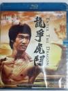 (Blu-Ray) Enter the Dragon (1973) ไอ้หนุ่มซินตึ๊ง มังกรประจัญบาน