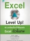 Excel Level Up! [mr01] (ของ ศิระ เอกบุตร)
