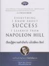 เรียนรู้สู่ความสำเร็จกับ นโปเลียน ฮิลล์ (EVERYTHING I KNOW ABOUT SUCCESS I LEARNED FROM NAPOLEON HILL) [mr04]