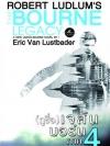 (กูชื่อ) เจสัน บอร์น ภาค 4 (The Bourne Legacy) (Jason Bourne #4) [mr05]