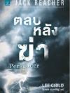 ตลบหลังฆ่า (Persuader) (Jack Reacher #7) [mr01]