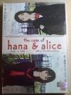 (DVD) The Case of Hana & Alice (2015) ฮานะ & อลิซ ปริศนาโรงเรียนหลอน (มีพากย์ไทย)