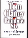 อุดมการณ์เฉียดนรก (Rainbow Six) (Jack Ryan Universe #10)