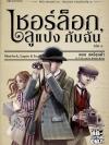 เชอร์ล็อก, ลูแปง กับฉัน เล่ม 1 ตอน สตรีชุดดำ (Sherlock, Lupin & Io: IL Trio della Dama Nera) (Sherlock, Lupin & Io #1) [mr01]