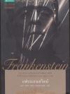 แฟรงเกนสไตน์ (Frankenstein)