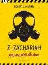 สูญมนุษย์วันสิ้นโลก (Z for Zachariah) [mr01]