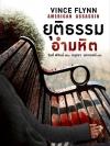 ยุติธรรมอำมหิต (American Assassin) [mr01]
