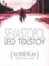 เซวัสโตโปล (SEVASTOPOL) (Leo Tolstoy) [mr04]
