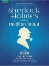 เชอร์ล็อก โฮล์มส์ 7 คืนชีพ [mr01] (The Return of Sherlock Holmes)