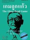 เกมลูกแก้ว (The Glass Bead Game)