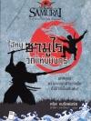 ไอ้หนูซามูไร วิถีแห่งมังกร (The Way of the Dragon) (Young Samurai #3)