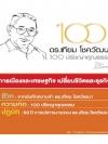 100 ปีดร.เทียม โชควัฒนา 100 ปรัชญาคุณธรรม [mr01]