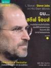 ผม... สตีฟ จ็อบส์ (I, Steve: Steve Jobs in His Own Words)