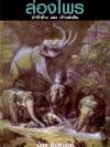 ล่องไพร 3 ตอน ป่าช้าช้าง และ เจ้าแผ่นดิน [mr04]