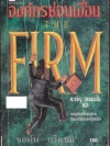 องค์กรซ่อนเงื่อน (The Firm) ของ จอห์น กริชแชม (John Grisham)