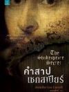 คำสาปเชกสเปียร์ (The Shakespeare Secret) (Kate Stanley #1) [mr01]