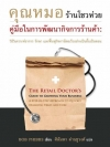 คุณหมอร้านโชวห่วย (The Retail Doctor's Guide to Growing Your Business: A Step-By-Step Approach to Quickly Diagnose, Treat, and Cure)