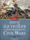 สงครามกลางเมือง ฆ่ากันเองบนแผ่นดินเดียวกัน (Civil War) [mr05]