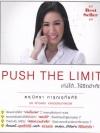 Push the Limit เก่งให้ได้ ไร้ขีดจำกัด ของ ดร.นิศรา การุณอุทัยศิริ