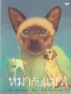 หมากับแมว (THE INCREDIBLE JOURNEY)