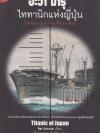 อะวา มารุ ไททานิกแห่งญี่ปุ่น (Titanic of Japan)