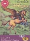 กำเนิดนาร์เนีย (The Magician's Nephew) ของ ซี.เอส. ลูอิส (C.S. Lewis)
