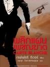 พลิกแผนเพชฌฆาต (Carte Blanche) (นิยายเจมส์ บอนด์ 007)