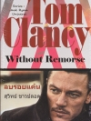 ลบรอยแค้น (Without Remorse) (Jack Ryan Universe #1)