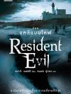 Resident Evil ตอน แคลิแบนโคฟ (Resident Evil #2) [mr01]
