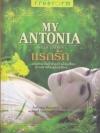 แรกรัก (My Antonia)