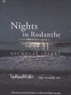 โรดันเต้รำลึก (Night in Rodante) ของ นิโคลัส สปาร์กส์ (Nicholas Sparks)
