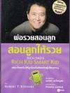พ่อรวยสอนลูก สอนลูกให้รวย (Rich Dad's Rich Kid Smart Kid) ของ โรเบิร์ต ที คิโยซากิ (Robert T. Kiyosaki)