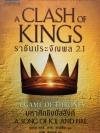 ราชันประจัญพล 2.1 (A Clash of Kings) (Game of Thrones #2.1) [mr01]