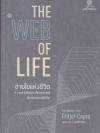 ข่ายใยแห่งชีวิต (The Web of Life)