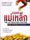 มนุษย์แม่เหล็ก (The Attractor Factor)